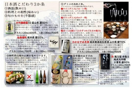 2_nihonshu