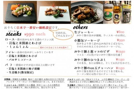 pork-menu